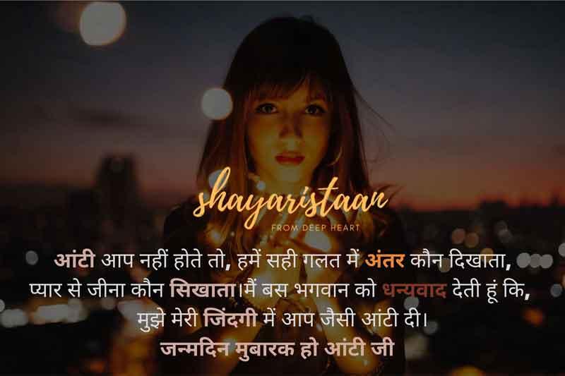 happy birthday chachi ji | आंटी 😃आप नहीं 😃होते तो, हमें 😊सही गलत में अंतर 😊कौन दिखाता,