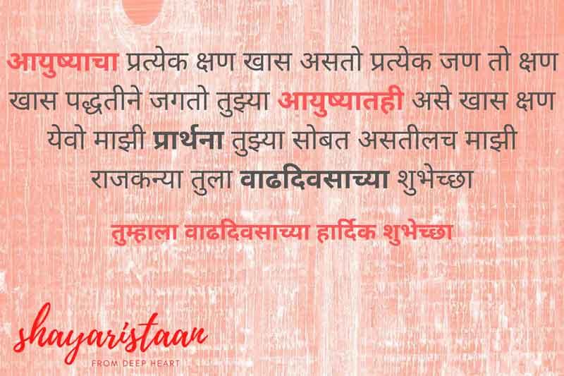 romantic birthday wishes for husband in marathi | आयुष्याचा😊 प्रत्येक क्षण खास असतो प्रत्येक जण तो, क्षण खास पद्धतीने😊 जगतो तुझ्या आयुष्यातही असे.