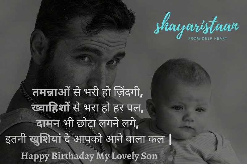 happy birthday wishes for son in hindi   तमन्नाओं😇 से भरी हो ज़िंदगी, ख्वाहिशों🙂 से भरा हो हर पल,