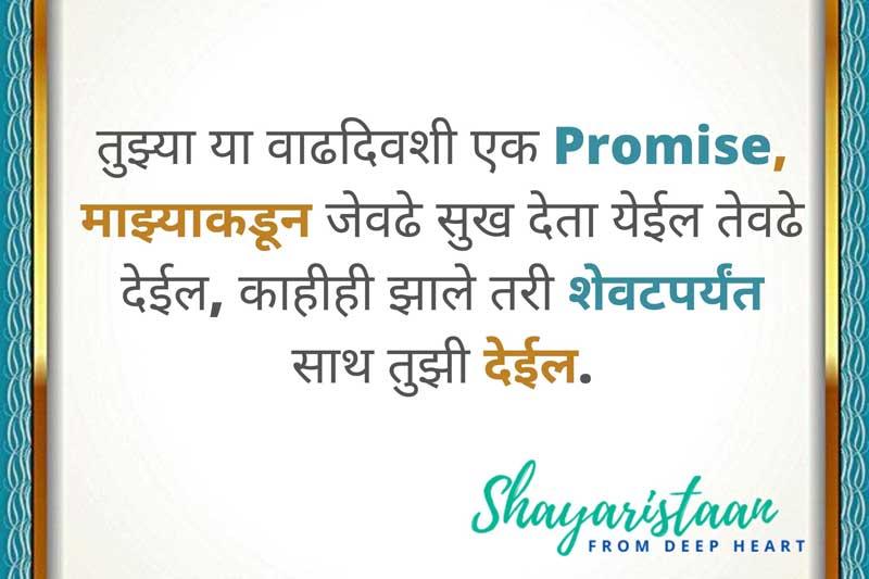 तुझ्या या😇 वाढदिवशी एक promise, माझ्याकडून जेवढे सुख देता येईल😇 तेवढे देईल,