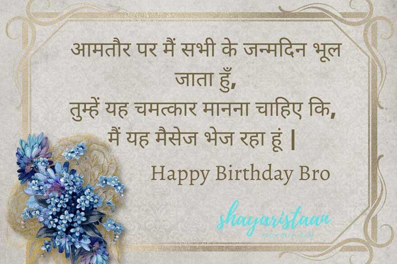 funny happy birthday shayari for friend | आमतौर 😁पर मैं सभी के 🥳 जन्मदिन भूल जाता हुँ,