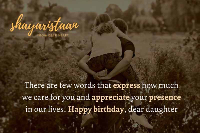birthday quotes for daughter in hindi | There are few 😇words that express how much we care for you