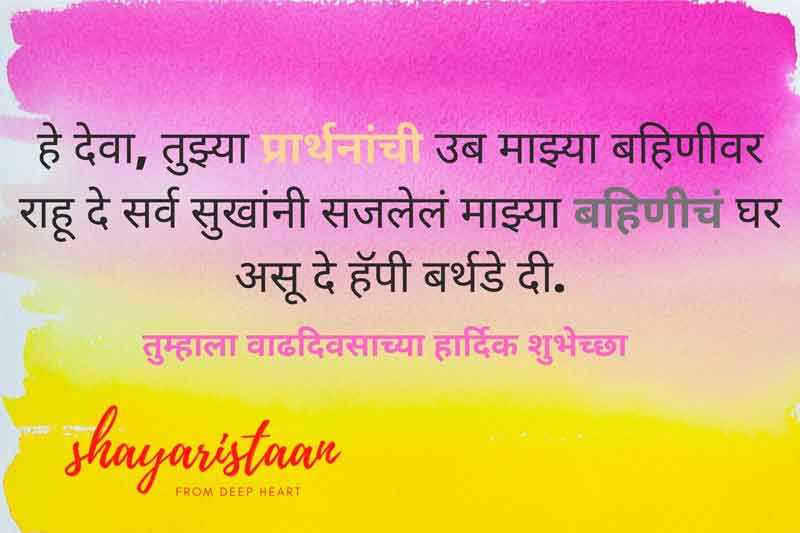birthday wishes in marathi for husband | हे देवा🙂, तुझ्या प्रार्थनांची उब माझ्या बहिणीवर राहू,