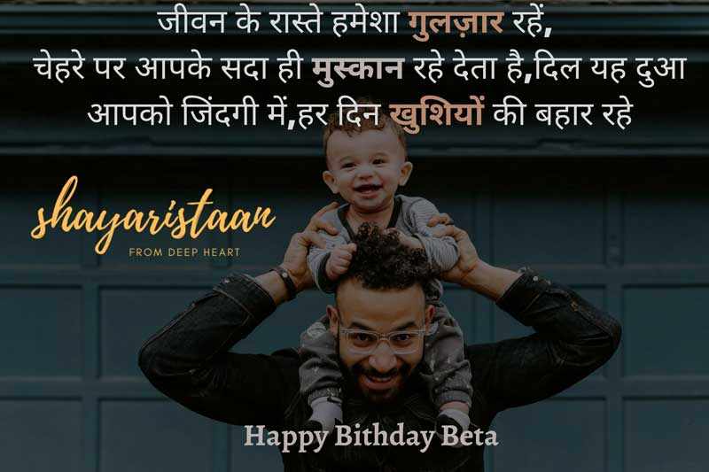 birthday wishes to son in hindi   जीवन😀 के रास्ते हमेशा गुलज़ार रहें, चेहरे पर आपके सदा ही मुस्कान😀 रहे देता है,