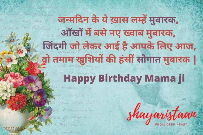 happy birthday mamu   जन्मदिन🥳 के ये ख़ास 😙लम्हें मुबारक,