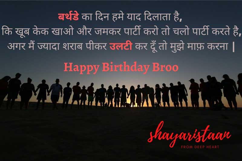 funny happy birthday wishes in hindi | बर्थडे 🤩का दिन हमे🥺 याद दिलाता है,