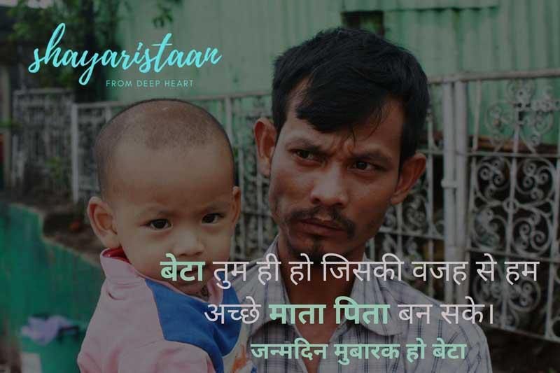 birthday wish for son in hindi   बेटा 🤗तुम ही हो जिसकी वजह से हम 🙂अच्छे माता पिता बन सके।