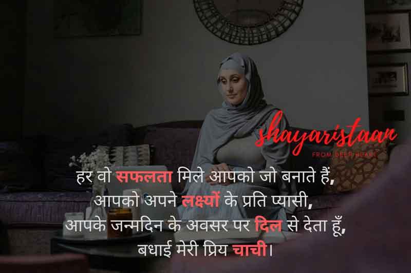 happy birthday chachi quotes   हर 🙂वो सफलता मिले 🙂आपको जो बनाते हैं, आपको😃 अपने लक्ष्यों 😃के प्रति प्यासी,