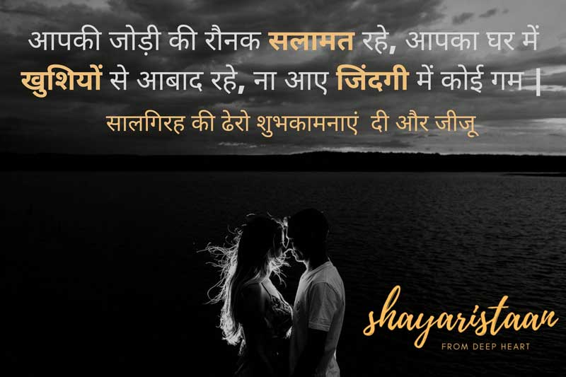 marriage anniversary wishes to sister and jiju   सालगिरह की ढेरो शुभकामनाएं दी और जीजू