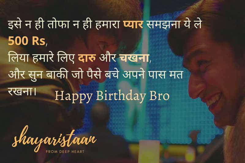 funny happy birthday wishes in hindi | इसे🙂 न ही तोफा न 🥰ही हमारा प्यार समझना ये ले 500 Rs,
