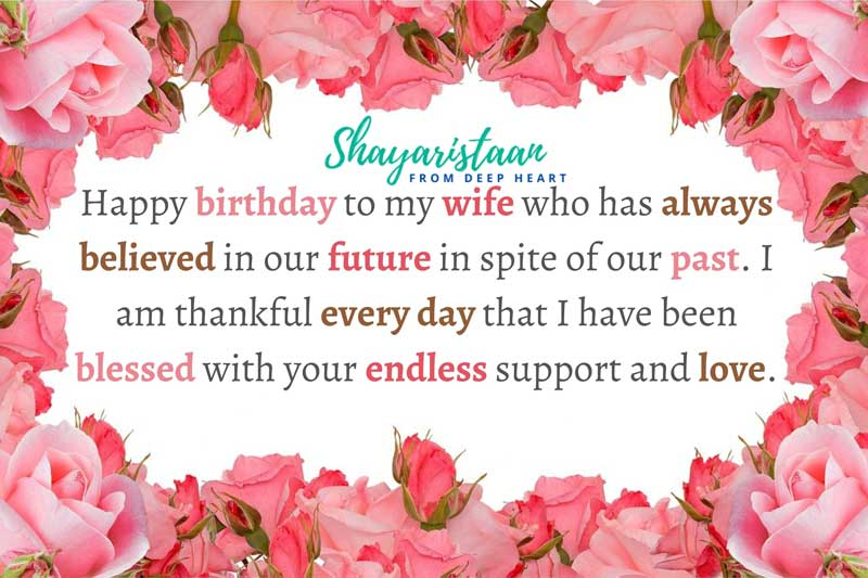 happy birthday wishes for wife in hindi | Happy🎂 birthday to my wife 😊who has always believed in our😊future in spite of our past.