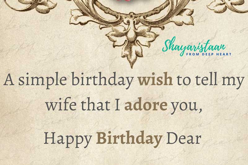 birthday quotes for wife in hindi | A😃 simple birthday wish to😃 tell my wife that I adore you.
