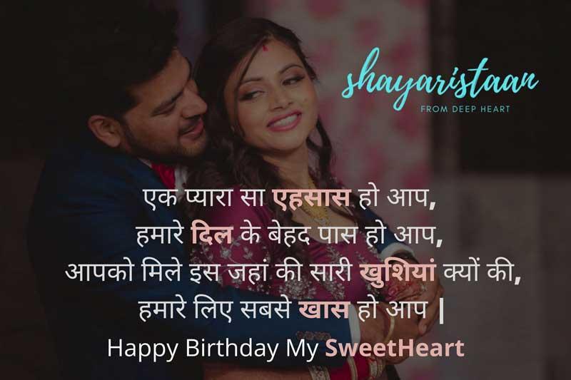 birthday message for wife in hindi | एक❤️ प्यारा सा एहसास🙂 हो आप, हमारे दिल ❤️ के बेहद पास हो आप,