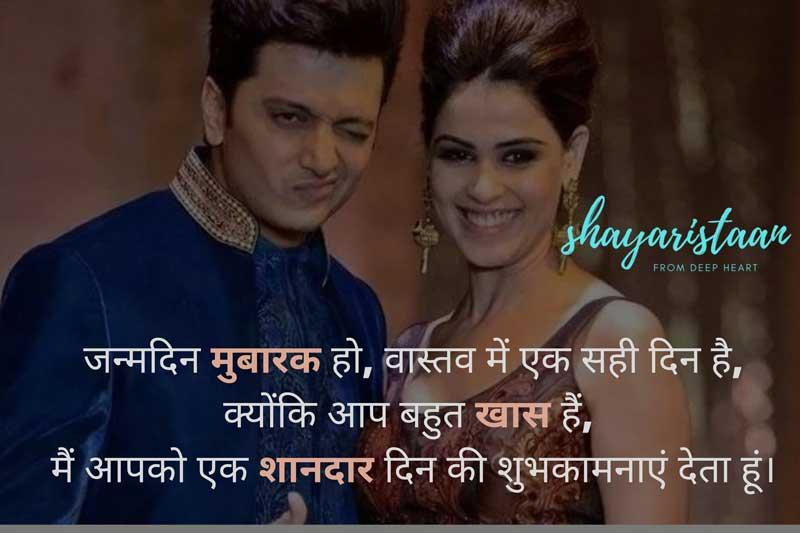 birthday quotes for wife in hindi | जन्मदिन 🎂 मुबारक हो, वास्तव में एक😇 सही दिन है, क्योंकि आप🙂 बहुत खास हैं,