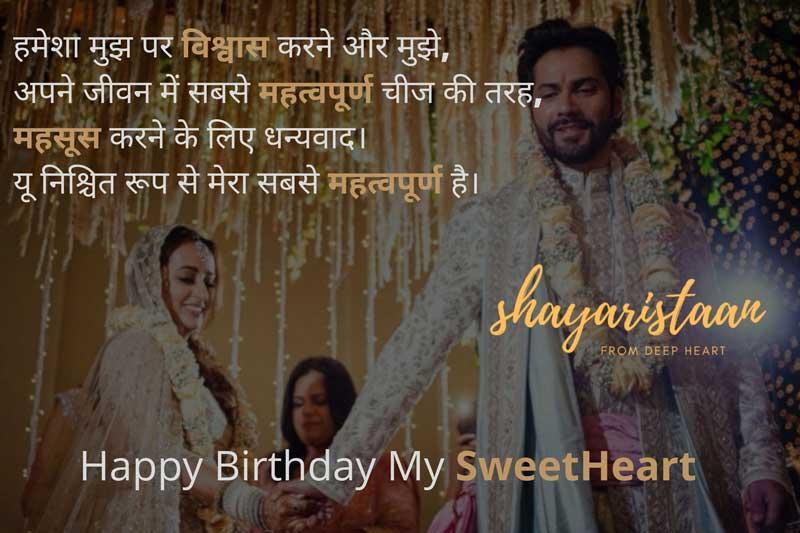 happy birthday quotes for wife in hindi | हमेशा 😇मुझ पर विश्वास😇 करने और मुझे, अपने जीवन😊 में सबसे महत्वपूर्ण😊 चीज की तरह,