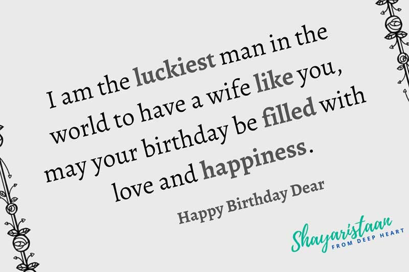 birthday message for wife in hindi | I am😇 the luckiest man in the 🌎world to have a wife like you, 😊may your birthday be filled with love😊 and happiness.