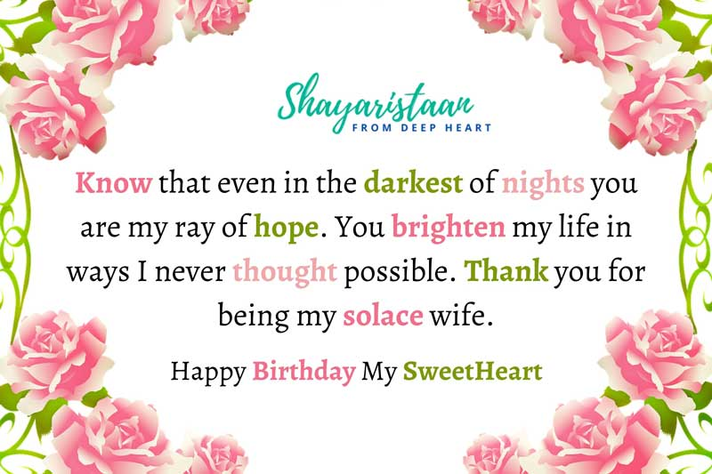 happy birthday quotes for wife in hindi | Know🙂 that even in the darkest🙂 of nights you are my ray 🙂of hope.