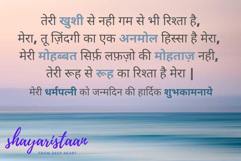 happy birthday wishes for wife in hindi | तेरी खुशी 😇से नही गम से भी रिश्ता है, मेरा, तू ज़िंदगी का एक😍 अनमोल हिस्सा है मेरा,