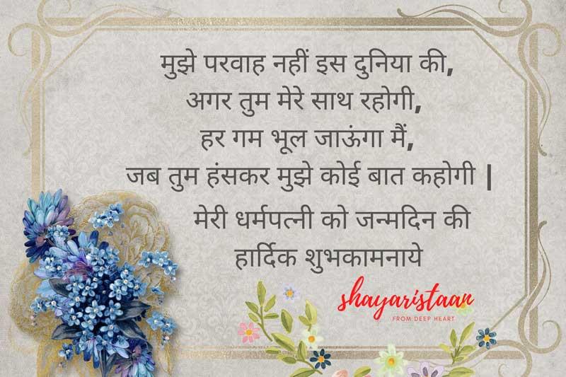 happy birthday wishes for wife in hindi | मुझे🙂 परवाह नहीं इस दुनिया की, अगर तुम 😊मेरे साथ रहोगी,