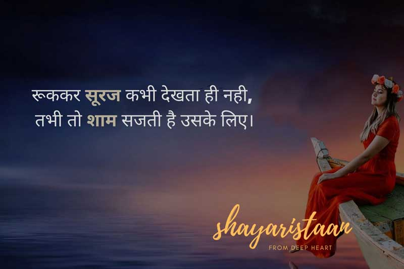 good evening message in hindi | ख़ुशी के लिए काम करोगे तो ख़ुशी नही मिलेगी, लेकिन खुश होकर काम करोगे तो ख़ुशी जरूर मिलेगी |