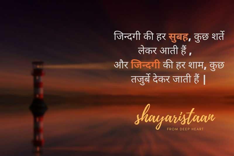 good evening quotes in hindi | जिन्दगी की हर सुबह, कुछ शर्ते लेकर आती हैं , और जिन्दगी की हर शाम, कुछ तजुर्बे देकर जाती हैं |