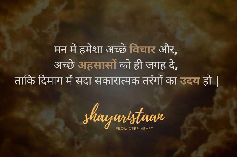 good evening message in hindi | मन में हमेशा अच्छे विचार और, अच्छे अहसासों को ही जगह दे, ताकि दिमाग में सदा सकारात्मक तरंगों का उदय हो |