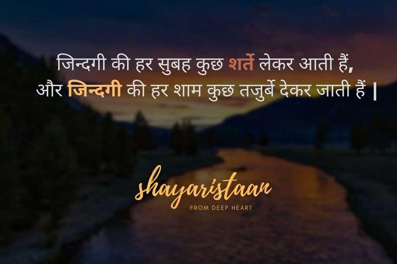 good evening shayari   जिन्दगी की हर सुबह कुछ शर्ते लेकर आती हैं, और जिन्दगी की हर शाम कुछ तजुर्बे देकर जाती हैं  