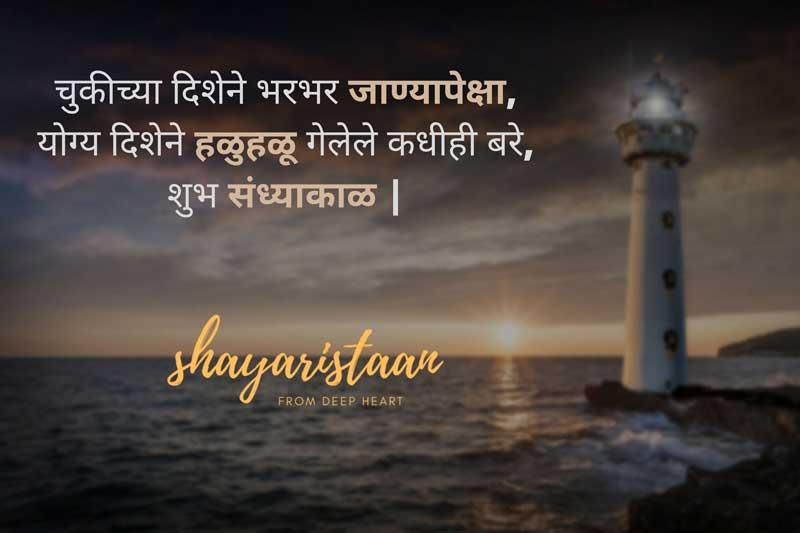 good evening in marathi   चुकीच्या दिशेने भरभर जाण्यापेक्षा, योग्य दिशेने हळुहळू गेलेले कधीही बरे, शुभ संध्याकाळ  