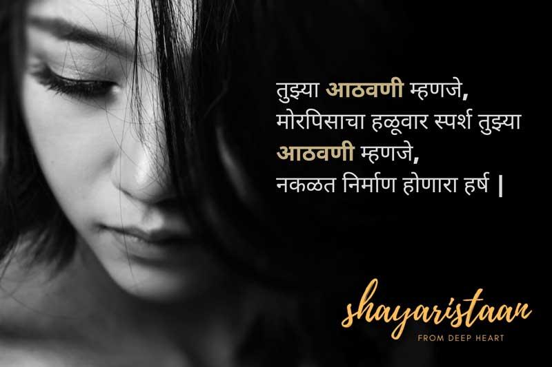miss you sms marathi | तुझ्या आठवणी म्हणजे, मोरपिसाचा हळूवार स्पर्श तुझ्या आठवणी म्हणजे, नकळत निर्माण होणारा हर्ष |