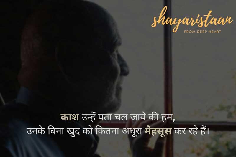 missing quotes in hindi | काश उन्हें पता चल जाये की हम, उनके बिना खुद को कितना अधूरा मेहसूस कर रहे हैं।