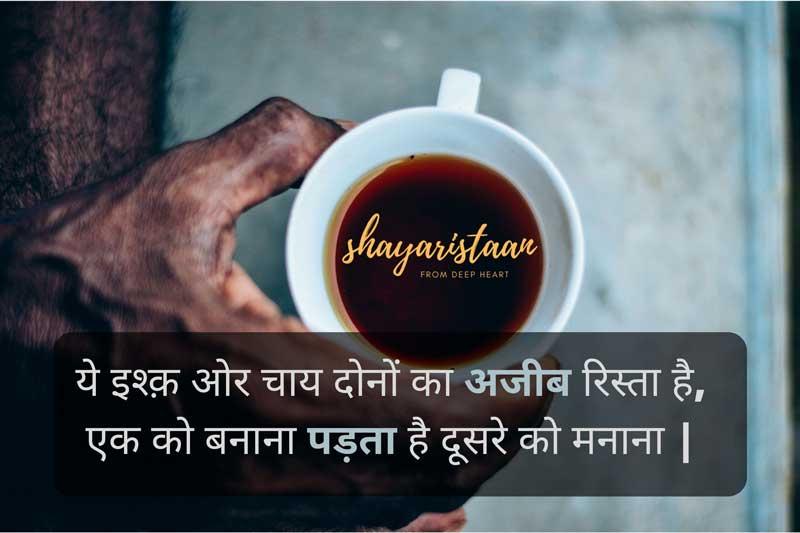 chai pe shayari | ये इश्क़ ओर चाय दोनों का अजीब रिस्ता है, एक को बनाना पड़ता है दूसरे को मनाना |