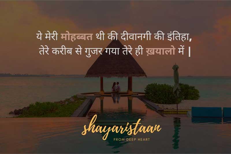 i love u in hindi quotes | ये मेरी मोहब्बत थी की दीवानगी की इंतिहा, तेरे करीब से गुजर गया तेरे ही ख़यालो में