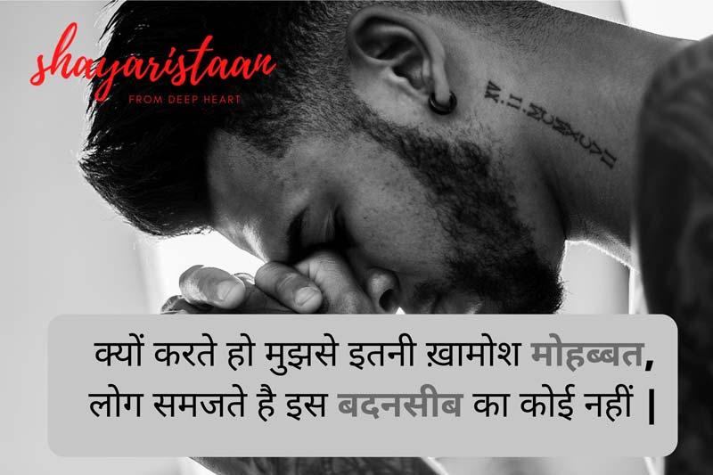 sad emotional shayari in hindi on khamoshi | क्यों करते हो मुझसे इतनी ख़ामोश मोहब्बत, लोग समजते है इस बदनसीब का कोई नहीं |