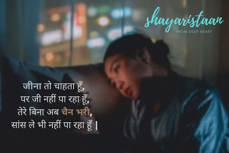 love emotional shayari in hindi | जीना तो चाहता हूँ, पर जी नहीं पा रहा हूँ, तेरे बिना अब चैन भरी, सांस ले भी नहीं पा रहा हूँ |