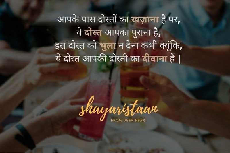 happy birthday wishes in hindi for friend | आपके पास दोस्तों का खज़ाना है पर, ये दोस्त आपका पुराना है, इस दोस्त को भुला न देना कभी क्यूंकि, ये दोस्त आपकी दोस्ती का दीवाना है |