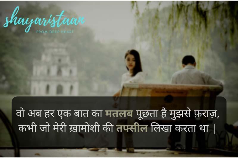 meri khamoshi shayari | वो अब हर एक बात का मतलब पूछता है मुझसे फ़राज़, कभी जो मेरी ख़ामोशी की तफ्सील लिखा करता था |