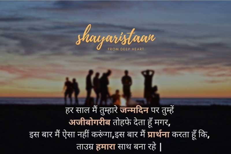 birthday wishes for best friend girl in hindi | हर साल मैं तुम्हारे जन्मदिन पर तुम्हें अजीबोगरीब तोहफे देता हूँ मगर, इस बार मैं ऐसा नहीं करूंगा, इस बार मैं प्रार्थना करता हूँ कि, ताउम्र हमारा साथ बना रहे |