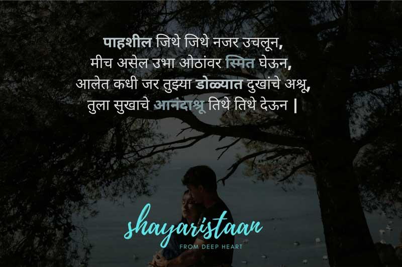 love you shayari | पाहशील जिथे जिथे नजर उचलून, मीच असेल उभा ओठांवर स्मित घेऊन, आलेत कधी जर तुझ्या डोळ्यात दुखांचे अश्रू, तुला सुखाचे आनंदाश्रू तिथे तिथे देऊन |
