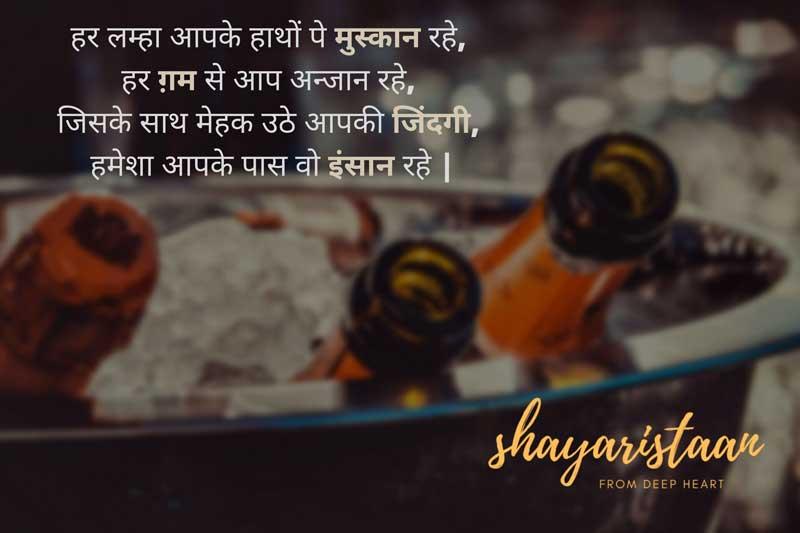 happy birthday wishes in hindi for friend | हर लम्हा आपके हाथों पे मुस्कान रहे, हर ग़म से आप अन्जान रहे, जिसके साथ मेहक उठे आपकी जिंदगी, हमेशा आपके पास वो इंसान रहे |