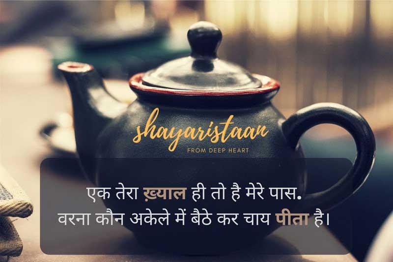 shayari on chai | एक तेरा ख़्याल ही तो है मेरे पास. वरना कौन अकेले में बैठे कर चाय पीता है।