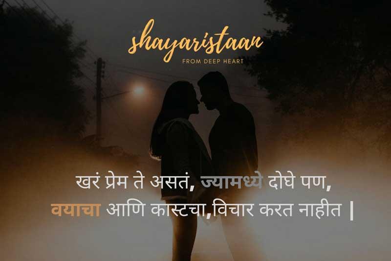 i love u in hindi quotes | खरं प्रेम ते असतं, ज्यामध्ये दोघे पण, वयाचा आणि कास्टचा, विचार करत नाहीत |