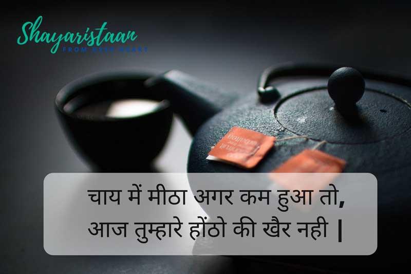 chai quotes in hindi | चाय में मीठा अगर कम हुआ तो, आज तुम्हारे होंठो की खैर नही |