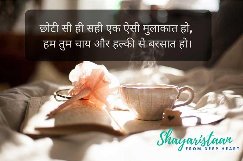 चाय शायरी | छोटी सी ही सही एक ऐसी मुलाकात हो, हम तुम चाय और हल्की से बरसात हो।