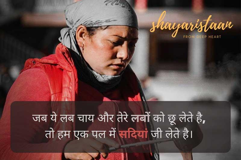 Chai Shayari | जब ये लब चाय और तेरे लबों को छू लेते है, तो हम एक पल में सदियां जी लेते है।