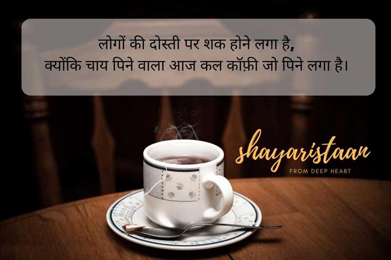 चाय पर शायर | लोगों की दोस्ती पर शक होने लगा है, क्योंकि चाय पिने वाला आज कल कॉफ़ी जो पिने लगा है।