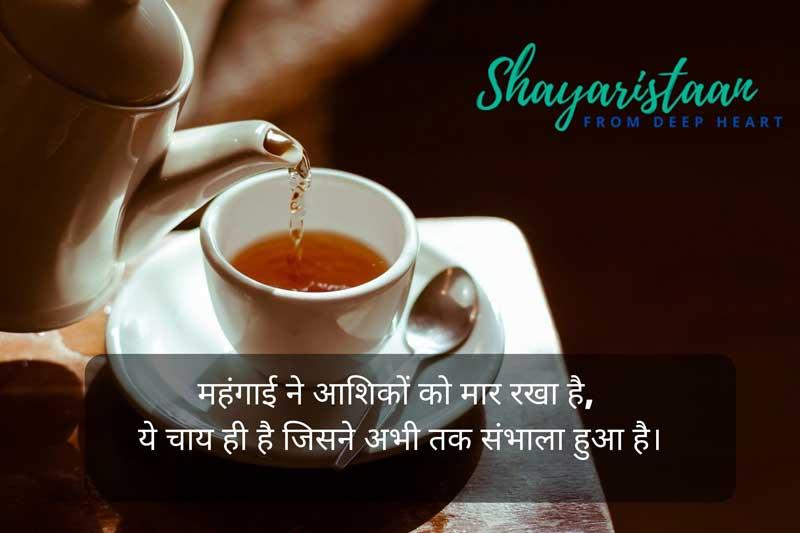 2 line shayari on chai | महंगाई ने आशिकों को मार रखा है, ये चाय ही है जिसने अभी तक संभाला हुआ है।