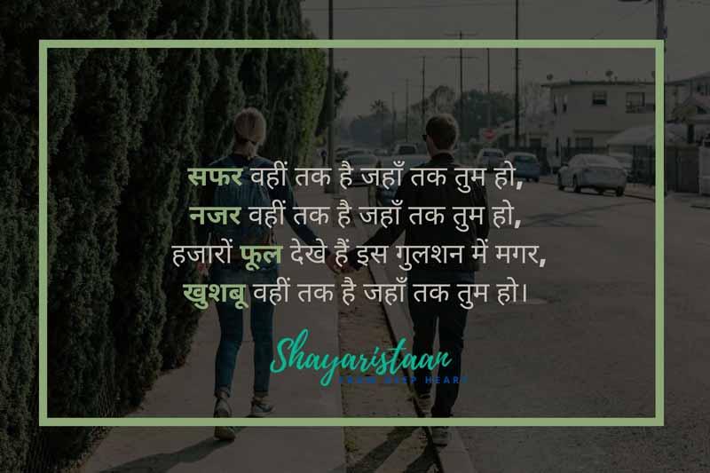 i love u sms in hindi shayari | सफर वहीं तक है जहाँ तक तुम हो, नजर वहीं तक है जहाँ तक तुम हो, हजारों फूल देखे हैं इस गुलशन में मगर, खुशबू वहीं तक है जहाँ तक तुम हो।
