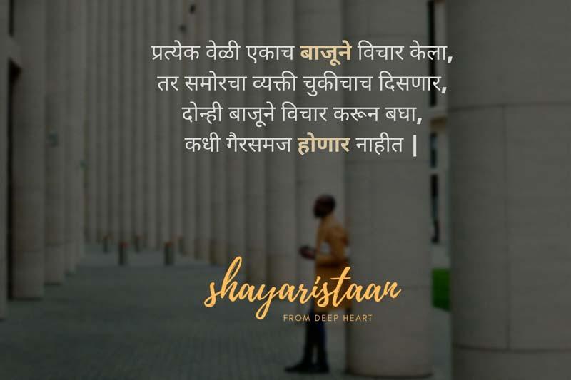emotional shayari marathi | प्रत्येक वेळी एकाच बाजूने विचार केला, तर समोरचा व्यक्ती चुकीचाच दिसणार, दोन्ही बाजूने विचार करून बघा, कधी गैरसमज होणार नाहीत |