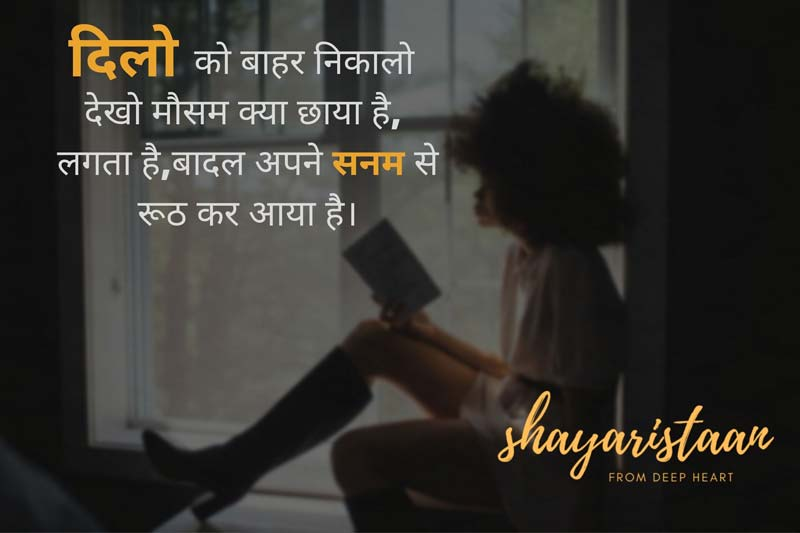 emotional shayari on life | दिलो को बाहर निकालो देखो मौसम क्या छाया है, लगता है,बादल अपने सनम से रूठ कर आया हैै।