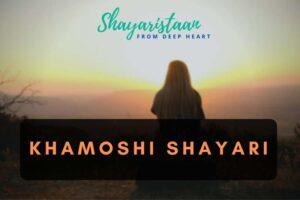 khamoshi shayari